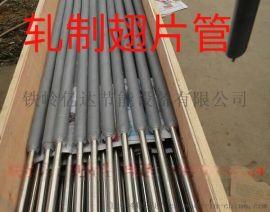 高频焊接翅片管,轧制,缠绕翅片管