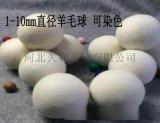 羊毛球吸水干燥球机械管道去污羊毛清洗球可混批多种质量保证
