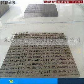 供应日本桑阿洛伊RL89冲头  钨钢硬质合金