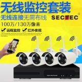 安防无线监控设备 数字网络摄像机 无线WIFI摄像头 4路监控套装