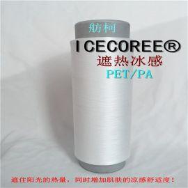 ICECOREE 遮熱冰感、遮熱冰涼絲、冰酷革命