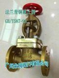青銅法蘭截止閥、法蘭鑄鋼止回閥、南京永華船業閥門