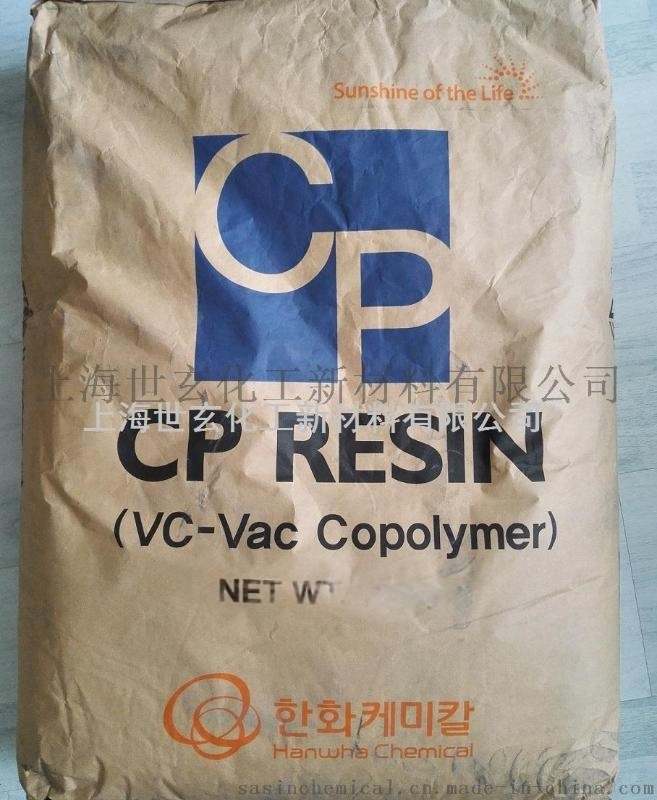 羟基改性三元氯醋树脂 TP500A