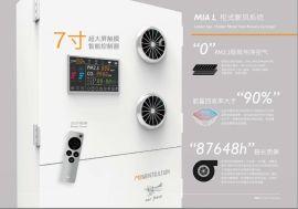 米亚柜式高效除尘热交换智能新风系统