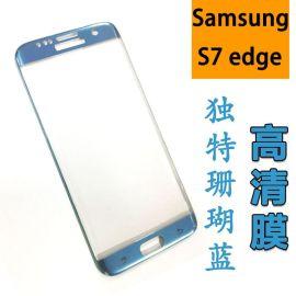 三星s7 edge热弯膜3D曲面玻璃贴膜高清防指纹钢化膜全屏覆盖手机保护膜