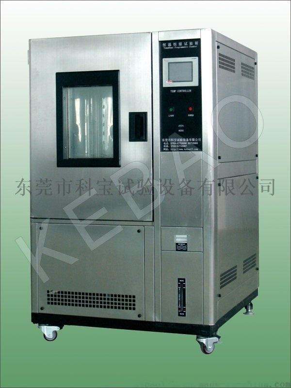 东莞高低温湿热交变试验箱 科宝12年专业制造商