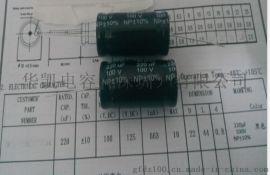 NP-BP无极性铝电解电容器