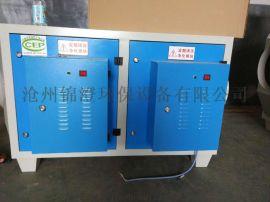 等离子废气处理设备 等离子净化器 工业油烟净化器光催化净化器