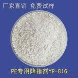 PE塑料专用流动改性剂、降指剂、大幅度降低PE熔指 YP-816