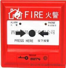 陕西海湾火灾报 、西安海湾工程、J-SAM-GST9122A手动报 按钮