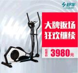 舒华sh-838新款家用静音椭圆机年终促销6折大放送