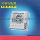 TCMS温湿度监控系统 RS485智能温湿度记录仪 温湿度报警装置