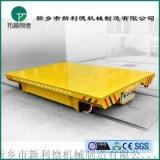 鋼包車軌道牽引車運輸大型工件蓄電池軌道平車