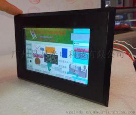 7寸触摸屏,7寸工业触摸屏,RS232, RS485串口通讯,6到24V带外壳