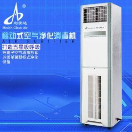 櫃式等離子空氣淨化器 負離子立式消毒機