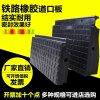 橡胶道口板 铁路橡胶道口铺面板 重型橡胶道口铺面板