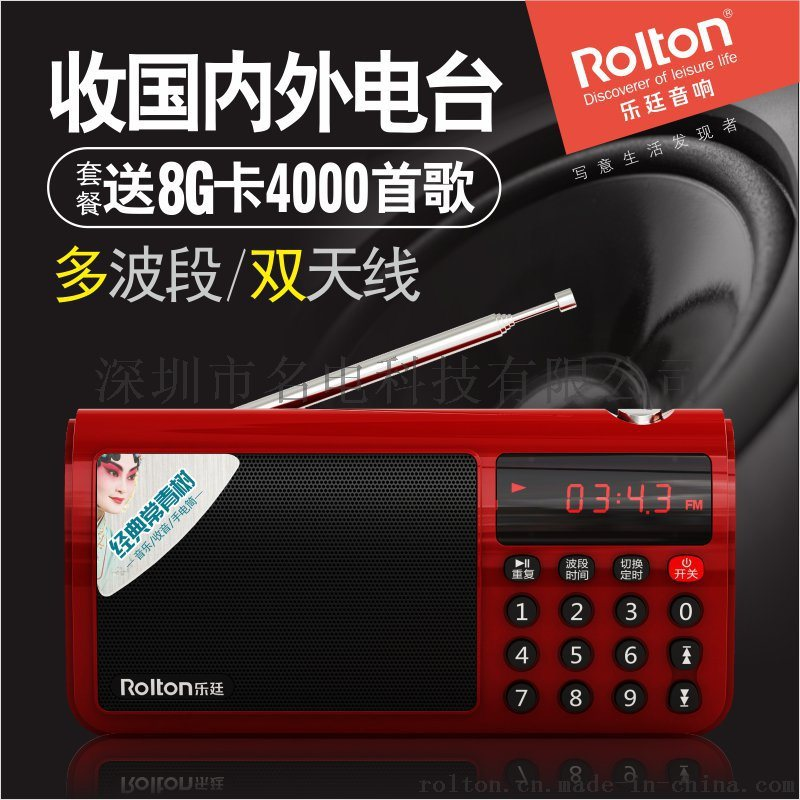 樂廷T50全波段收音機老人迷你小音響插卡音箱攜帶型