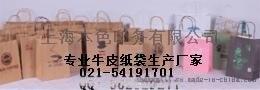 上海牛皮纸袋包装厂_上海牛皮纸袋包装公司