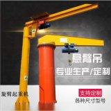 BZD1定柱式旋臂起重機 電動旋轉懸臂吊廠家
