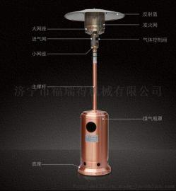 福瑞得室內取暖專用傘形取暖器