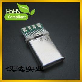 USB 3.1 Type-c冲压款 带PCB板焊接 焊线式带线路板