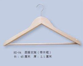 木衣架(HX-04)