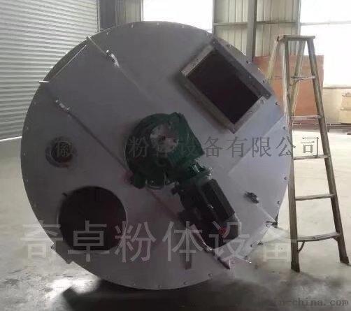 冶金材料混合機選奇卓粉體設備