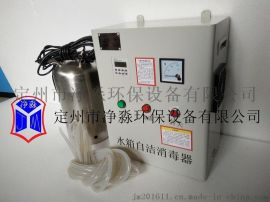 WTS-2B内置式水箱自洁器臭氧发生器