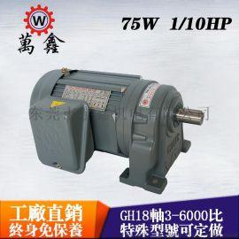 减速电机GH18-75-3A单相卧式台湾减速电机