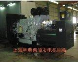 杭州發電機回收杭州柴油發電機組回收價格