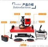 義烏熱轉印機器設備多功能五合一燙畫機
