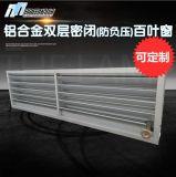 定制 铝合金百叶窗 防雨百叶窗 手动百叶窗 电厂百叶窗 防负压