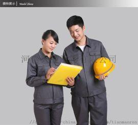 秋季劳保工作服定做为员工安全保驾护航