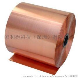 TSS204NRC韩系铜箔胶带