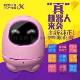 科大訊飛機器人阿爾法小蛋智能機器人早教益智陪伴語音對話故事機兒童玩具