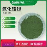 厂家批发陶瓷用耐高温氧化铬绿 99%含量氧化铬绿