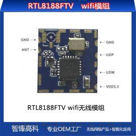 RTL8188FTV wifi無線模組安防監控模組