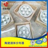 甲烷磺醯氯分離中用陶瓷分佈器圓盤式瓷質分佈器