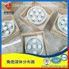 分離中用陶瓷分布器圓盤式瓷質分布器