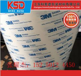 3M雙面膠、南京正品3M9448A強力雙面膠