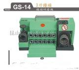 GSC臺利村三刃鑽頭 鑽頭研磨機GS-14