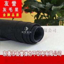 友誉厂家生产黑色高弹力不织布 手袋内衬用仿里皮现货