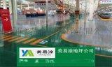 板芙刷耐磨地坪漆,神灣綠色環保地板漆廠家