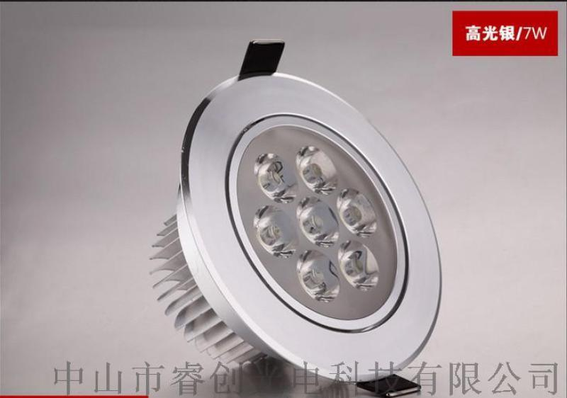 7W大功率LED天花燈,室內無頻閃LED天花射燈