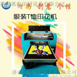 服装T恤数码印花机定制团体服平板打印机广告T恤衫印刷创意3d图案