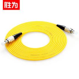 胜为光纤跳线FC-FC单模单芯光纤尾纤3米-50米
