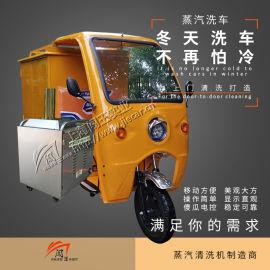 移動三輪車洗車機 電動三輪車式移動洗車機