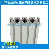 铝合金开模定制,异形铝合金加工,散热铝型材深加工