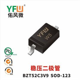 BZT52C3V9 SOD-123稳压二极管印字W5功率0.5W佑风微品牌