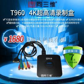 同三维T960 HDMI/VGA 采集录制盒